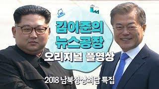 2018 남북정상회담 특집 김어준의 뉴스공장