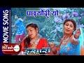Pachhauri Yo   Song  Nepali Movie Ishara