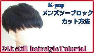 getlinkyoutube.com-韓国 髪型 マッシュツーブロックカット方法|久留米市メンズ美容室