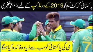 pakistan Team k series schedule | Pakistan Vs New Zealand 1st ODI 2018 Playing 11