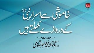 getlinkyoutube.com-Khamoshi sy Asrar e Nabi (S.A.W) ky Darwazy Khulty hain.