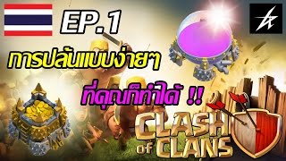 getlinkyoutube.com-BL GamingTV:Clash of Clans EP.1 การปล้นแบบง่ายๆที่คุณก็ทำได้ !!