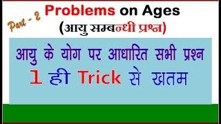 Short Trick |Ages Problems Part - 2|आयु के योग पर आधारित सभी प्रश्न 1 ही ट्रिक से ख़तम