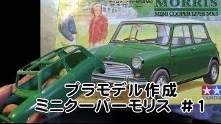 getlinkyoutube.com-プラモデル作成 ミニクーパーモリス #1 2014.1.11
