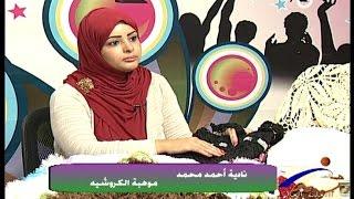 getlinkyoutube.com-مصممة كروشيه أم منه (نادية أحمد ) ..برنامج شباب وآراء