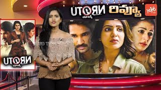 U Turn Review | Samantha Akkineni | Aadhi Pinisetty | U Turn Telugu Movie | YOYO TV Channel
