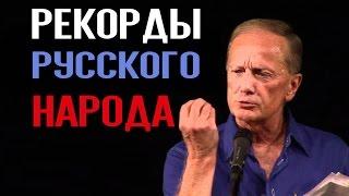 getlinkyoutube.com-Михаил Задорнов. Книга рекордов русского народа