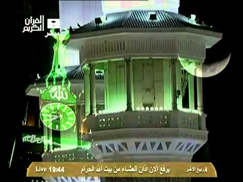 Makkah Mukarrama Azan Isha 4.2.2014-Moon&Clock tower