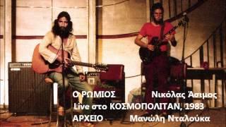 getlinkyoutube.com-Ο ΡΩΜΙΟΣ -  Νικόλας Άσιμος   (Live ΚΟΣΜΟΠΟΛΙΤΑΝ, 1983)