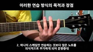 getlinkyoutube.com-기타 스케일 연습방법 강좌 - Scale Exercise method for Guitar on Fretboard