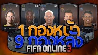 getlinkyoutube.com-FIFA ONLINE 3 | ทีมรถบัสส กองหลัง 9 กองหน้า 1 อุดกันเข้าไปปป !!!