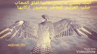"""getlinkyoutube.com-#شيلة/فوق السحاب """"كامله""""  - للشاعر _فراج فهد الشكره ، ادآء المنشد/صالح اليامي"""
