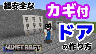 getlinkyoutube.com-【マイクラ】超安全!鍵付きドアの作り方【マインクラフト】【Minecraft】