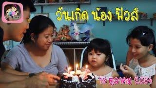 getlinkyoutube.com-วันเกิด น้อง..การ์ฟิวส์ 13 ตุลาคม 2554 พี่ฟิล์ม น้องฟิวส์ Happy Channel