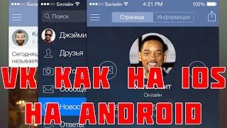 getlinkyoutube.com-VK как на IOS для Android - приложение на Андроид