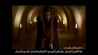 getlinkyoutube.com-آنونس ۳ فیلم رستاخیز - Hussein Who Said No Trailer 3