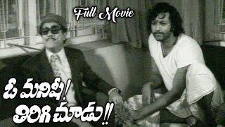 getlinkyoutube.com-O Manishi Tirigi Choodu Telugu Full Movie   Murali Mohan, Jayasudha, Eshwar Rao, Mohan babu