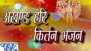 अखण्ड हरी कीर्तन भजन - Akhand Hari Kirtan Bhajan   Ankush - Raja   Hindi Ram Bhajan