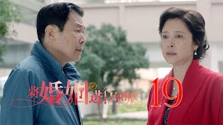 getlinkyoutube.com-將婚姻進行到底 第19集(任重、萬茜、王策等主演)