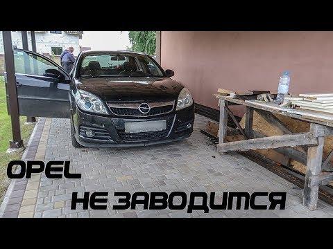 Где находится предохранитель стоп сигнала у Opel Вектра Караван