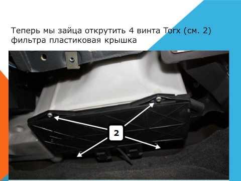 Как заменить воздушный фильтр салона фильтр пыли, пыльцы на Volvo C70 Volvo S70 Volvo V70