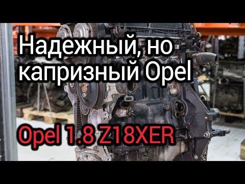 Надежный, но капризный мотор Opel 1,8 л (Z18XER). Проблемы лучшего двигателя Опель