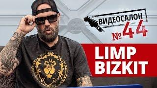getlinkyoutube.com-LIMP BIZKIT — Фред Дерст смотрит русские клипы (Видеосалон №44)