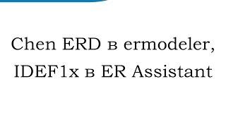 getlinkyoutube.com-Chen ERD в ermodeler, IDEF1x в ER Assistant