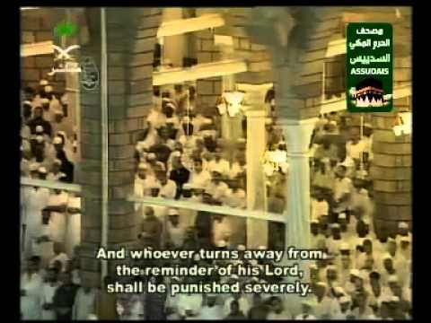 EXTRAORDINARY   سورة الجن Surah AlJin 72 Assoudais مصحف الحرم السديس