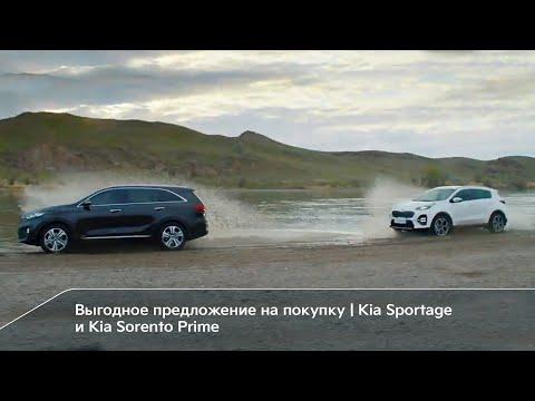 Выгодное предложение на покупку Kia Sportage и Kia Sorento Prime