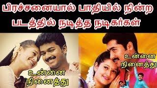 பிரச்சனையால் பாதியில் நின்ற படத்தில் நடித்த நடிகர்கள்   Tamil Actors In Dropped Movies