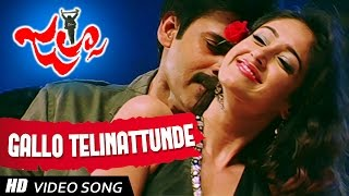 Gaallo Thelinattundhe Full Video Song! || Jalsa Telugu Movie || Pawan Kalyan , Ileana D'Cruz