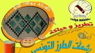 getlinkyoutube.com-رشمات الطرز التونسي- motifs du broderie tunisien