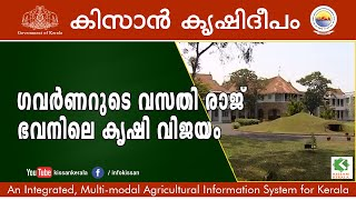 getlinkyoutube.com-Feature on the  vegetable cultivation activities at  Raj Bhavan and Dept of Survey-595