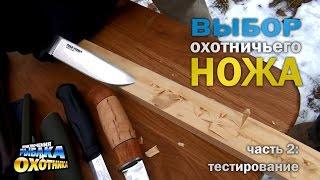 getlinkyoutube.com-Выбор охотничьего ножа: испытания и тесты (ТВ-программа)
