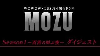 getlinkyoutube.com-【MOZU】衝撃のシーズン1全話を「9分」でまとめてみた。 #MOZU