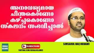 getlinkyoutube.com-Anavasyamaya Chinthakodu Skalanam Sambavichal | Simsarul Haq Hudawi