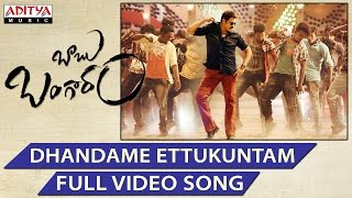 Dhandame Ettukuntam Full Video Song   Babu Bangaram Full Video Songs   Venkatesh, Nayanthara