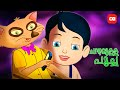 Full CARTOON For KIDS Malayalam SONGS and STORIES