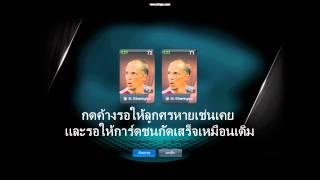 getlinkyoutube.com-Fifa online3 วิธีตีตี+4 แบบง่ายสุดๆ