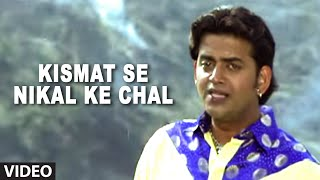 getlinkyoutube.com-Kismat Se Nikal Ke Chal [ Bhojpuri Video Song ] Bidaai