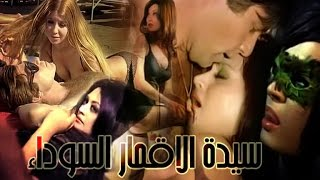 سيدة الاقمار السوداء - Sayedat El Aqmar El Sawdaa