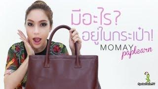 getlinkyoutube.com-โมเมพาเพลิน : อะไรอยู่ในกระเป๋า