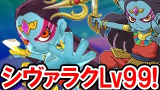 getlinkyoutube.com-【妖怪ウォッチ3】シヴァラクをゲット!イサマシのミステリーレジェンド「シヴァラク」の入手方法と性能を解説!妖怪ウォッチ3 スシ・テンプラ・スキヤキの実況プレイ攻略動画 Yo-kai Watch 3