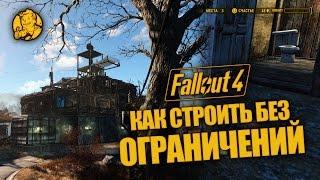 getlinkyoutube.com-Руководство Fallout 4: Как строить без ограничений