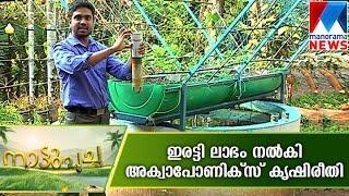 getlinkyoutube.com-Aquaponics providing double guarantee for a farmer | Manorama News  | Nattupacha