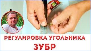 """getlinkyoutube.com-Регулировка угольника """"ЗУБР"""""""