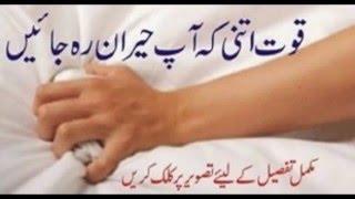 getlinkyoutube.com-ehtelam ka desi ilaj Mardana Taqat Ka LaJwab Nuskha