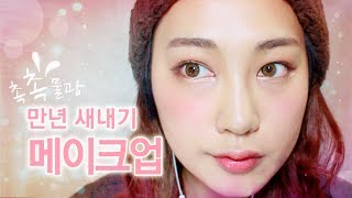 getlinkyoutube.com-(ENG) 촉촉물광 만년 새내기 메이크업 Ever-fresher make up tutorial | SSIN