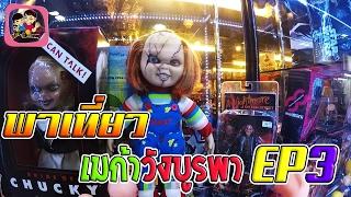 getlinkyoutube.com-พาเที่ยวเมก้าวังบูรพา EP3 พี่ฟิล์ม น้องฟิวส์ Happy Channel